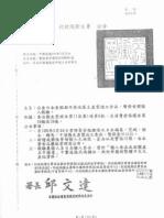 (6)100.03.25 衛生署 公告