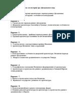 1 курс 2 семМодульные вопросы  по истории арх. феодального пер.