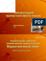 Формат Презентации Маркетингового Плана