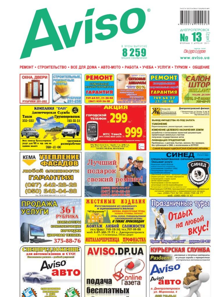 Газета лтд от 31.10.2012г частные объявления дать объявление способность