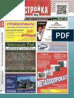 Stroyka_RU_32_304