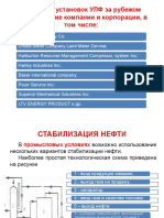 Слайды Лекция 3, 20-39 Халимов