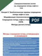 Тема 3 Лекция 9, 1-19 Петухов В.Ю.