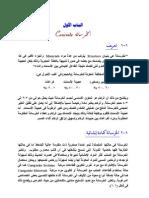 concret Dr. Emam - arabic