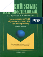 !!!Для Преподавателей Русского Языка