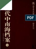 清代中南海档案_1_政务活动卷 1