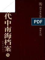 清代中南海档案_3_政务活动卷_3