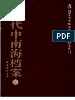 清代中南海档案_5_政务活动卷_5