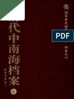 清代中南海档案_6_政务活动卷_6