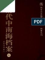 清代中南海档案_8_政务活动卷_8