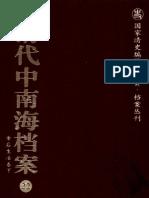 清代中南海档案_22_帝后生活卷_下