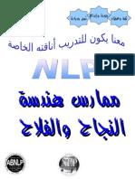 الأنماط اللغوية لملتون pdf