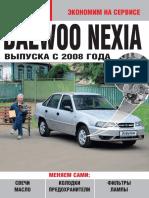 Daewoo Nexia 2008 Ekonomim Na Servise Zr