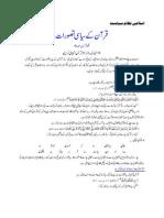 Quran k Siyasi Tasawurat by Hafiz Naveed Ahmed