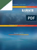 Kamach Catalogue 2017