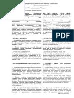 3_Приложение_1_Инструкции_SERVICE_AGREEMENT_CPC-R