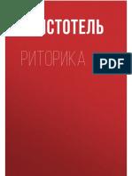 Aristotel__Ritorika24126156.a6