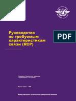 9869 ru 2008