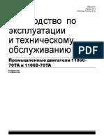 Perkins 565286 BA Ru