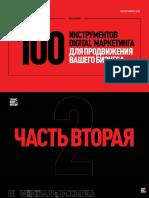 100 Инструментов Digital-маркетинга. Часть 2