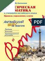 1bonk n a Saltykova e m Klassicheskaya Grammatika k Uchebnika
