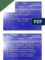 ipfw_dummy