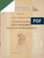 holodnaya.pdf