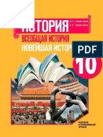 10 Kl Vseobschaja Istorija Novejshaja Istorija Bazovyj i Uglublennyj Urovni