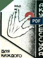 Эвальд, Хано - Акупрессура Для Каждого (1992)