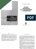 Усова М; Морохов С - Краткое Руководство По Иглоукалыванию и Прижиганию (1974)