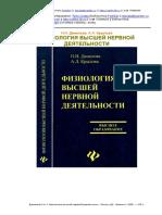 Данилова, Крылова. Физиологичя высшей нервной деятельности