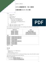 SCJP 6.0認證教戰手冊考題201-244