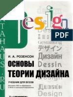 Розенсон И.А. - Основы теории дизайна