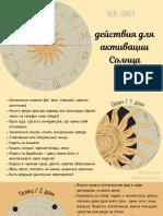 Действия Для Активации Солнца