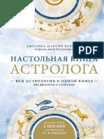 Vulfolk_D_Nastolnaya_kniga_astrologa_new_fragment
