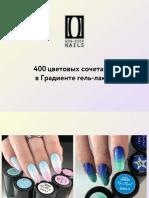 [PDF] NON-STOP NAILS - 400 цветовых сочетаний в градиенте гель-лаком