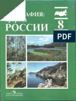 Geo 8 Rakovskaya 2007