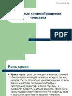 1352138631_sistema-krovoobrascheniya-cheloveka
