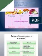 1345622687 Obmen Belkov Zhirov i Uglevodov