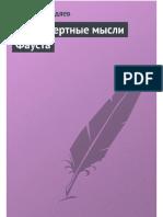 Предсмертные мысли Фауста, Бердяев