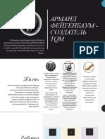 АРМАНД ФЕЙГЕНБАУМ - СОЗДАТЕЛЬ TQM.pptx