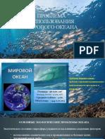 Проблемы использования Мирового океана