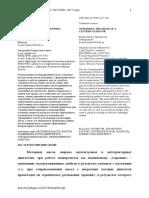 optimizatsiya-form-rotora-tsentrifugi
