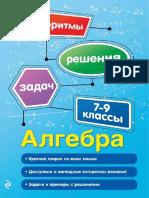Татьяна Виноградова - Алгебра. 7–9 Классы (2018) (1)
