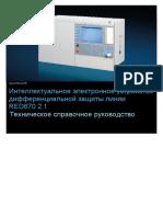 RED670_2.1_TRM_RU_11-2020