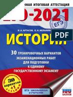 Artasov I. EGE-2021 Istoriya 30 Trenirovochnih Variantov