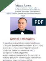 Презентация Г. Алиев Агаханова Гамида2