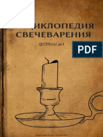 Общая энциклопедия