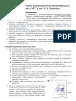 Инструкция участнику 2021 (4)