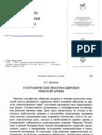 Danilov E.S. Geographical Reconnaissance...
